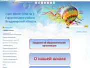 Сайт МБОУ СОШ № 1 Гороховецкого района Владимирской обл