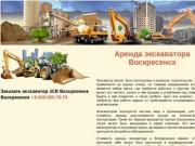 Экскаватор Воскресенск, аренда экскаватора JCB в Воскресенске Воскресенск