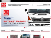 Японская компания Hino Motors, Ltd. была учреждена в 1910 г. в Токио (Япония) и в настоящее время является одним из крупнейших производителей грузовых автомобилей и автобусов в мире. (Россия, Московская область, Москва)