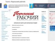 Газета «Подольский рабочий»