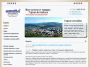 Услуги04.ru - Все услуги и товары  Горно-АлтайскаПриглашаем рекламодателей!