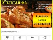 Уплетай-ка! - Заказ продуктов в Ртищево