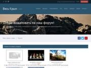 Крымский горный клу, спелеология, скалолазанье, походы, велосипедные покатушки
