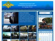 Сайт УВД города-курорта Сочи (Информационный сайт управления внутренних дел по городу Сочи) - Официальный сайт Сочинской милиции (полиции)