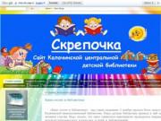 СКРЕПОЧКА Сайт Калачинской детской библиотеки (Россия, Омская область, Калачинск)
