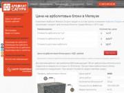 Производим арболитовые блоки в Мелеузе – купить арболит, цены завода арболитовых блоков