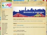 Подгузники Якутск - Подгузники с доставкой на дом!