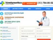 Медсправки в Новосибирске на 54.medsprawo4ka (Россия, Новосибирская область, Новосибирск)