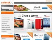 Молоток.Ру — мегамаркет в интернете (Лучший способ совершать покупки и продажи в интернет)