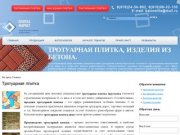 Плитка-Маркет. Производство и продажа тротуарной плитки. г. Тимашевск