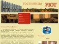 Hotel-uyt.ru — Гостиница Уют |  Гостиница эконом класса в Костроме | Недорогая гостиница