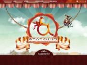 Арлекино - рекламно-праздничное агентство
