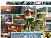 Гостевой дом Карачевых