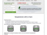 Продвижение сайтов по Орлу и России (Россия, Орловская область, Орёл)