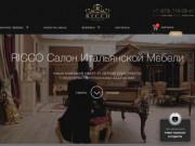 RICCO Saloni home - итальянская мебель (Россия, Крым, Симферополь)