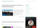 Блог о маркетинге и программах лояльности (Россия, Ленинградская область, Ленинградская область)