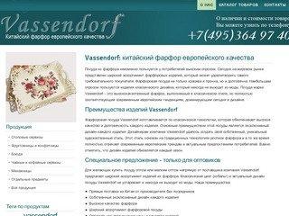 Посуда в Москве, Vassendorf, купить посуду оптом - каталог фарфора