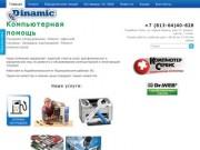 Ремонт компьютеров Лодейное Поле, заправка картриджей, продажа оборудования