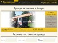 Аренда автокрана в Калуге! (Россия, Калужская область, Калуга)