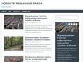 Рязанский район города Москвы | Рязанский район города Москвы