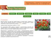 Мир растений - саженцы декоративных и плодовых растений в питомнике