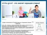 Служба ремонта стиральных машин Саратова (Россия, Саратовская область, Саратов)