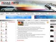 Абхаз авто (Abkhaz-auto.ru) - официальный сайт по продаже авто и недвижимости в Абхазии