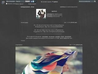 independent...free (ЖЖ)