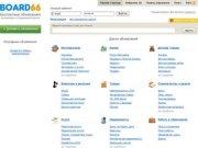 Board66.ru - сайт бесплатных объявлений города Екатеринбурга