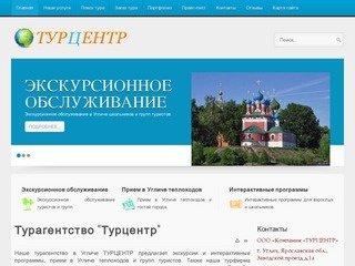 Турагентство в Угличе, прием теплоходов и интерактивные программы - туристическое агентство Турцентр