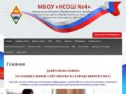 Кингисеппская школа 4 — Официальный сайт КСОШ4