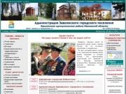 Администрация Заволжского городского поселения Заволжского муниципального района Ивановской области