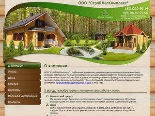 Дома из оцилиндрованного бревна, строительство под ключ Нижний Новгород - СтройЛесКомплект