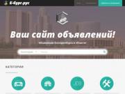 Сайт бесплатных объявлений Екатеринбурга и Свердловской области
