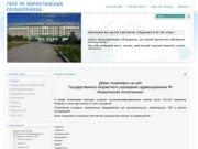 Воркутинская поликлиника, городская поликлиника, Воркута
