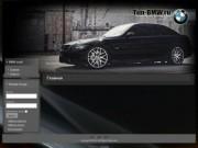 Сайт клуба BMW г.Тимашевск