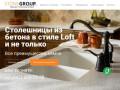 Бетонные столешницы в Перми — Столешницы из бетона в стиле Loft и не только