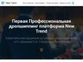 Первая Профессиональная дропшиппинг платформа New Trend (Украина, Киевская область, Киев)