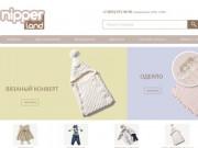 Одежда для маленьких детей. Магазин одежды Nipperland. (Россия, Нижегородская область, Нижний Новгород)