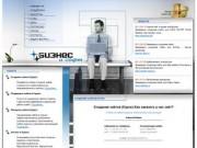 Разработка, создание сайтов в Курске. Компания 'Бизнес и Софт'