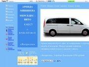 Заказ микроавтобуса г.Воскресенск /    Заказ минивена