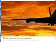 Онлайн-сервис для путешественника