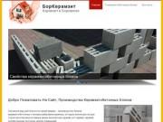 БорКерамзит | Керамзит в Боровичах