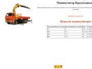 Манипулятор Краснозаводск, цены на манипулятор в городе Краснозаводск