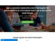 Курсовые, дипломные работы на заказ в Великом Новгороде