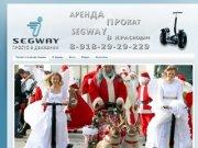 Segway, Segway Краснодар, аренда Segway, аренда сегвей, аренда сигвей