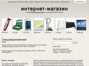 Г. Черногорск, Хакасия - продажа бытовой техники