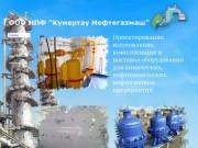 ООО НПФ Кумертау Нефтегазмаш