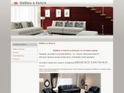 Мебель в Калуге (зеркало сайта Mebel40.info)