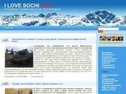 I LOVE SOCHI 2014 (Сайт составленный для всех, кто желает наблюдать за строительством олимпиады и деятельностью наших руководителей)